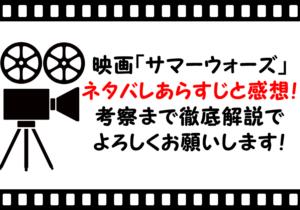映画「サマーウォーズ」のネタバレあらすじと感想!考察まで徹底解説でよろしくお願いします!