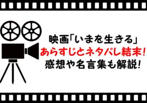 映画「いまを生きる」のあらすじとネタバレ結末!感想や名言集も解説!