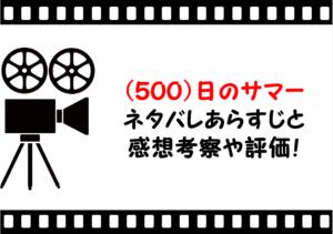 映画「(500)日のサマー」ネタバレあらすじや感想考察と評価!おしゃれなファッションやヘアースタイルが魅力!