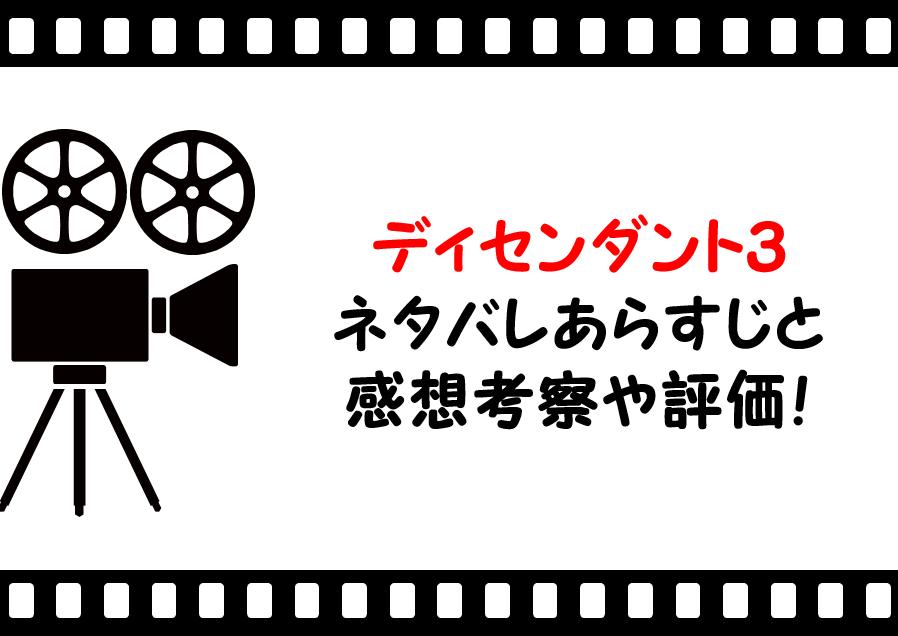 歌 ディセンダ ント 3