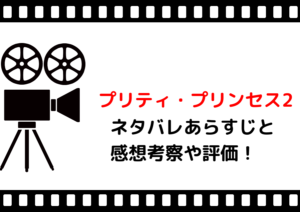 映画「プリティプリンセス2」ネタバレあらすじと感想考察や評価も!主題曲や挿入歌も魅力な続編!