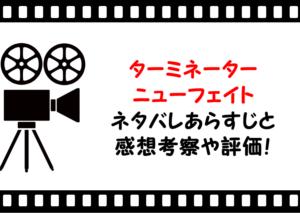 映画「ターミネーターニューフェイト」ネタバレあらすじと感想考察や評価も!T2の続編でシリーズ最新作!