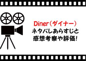 映画「Diner(ダイナー)」ネタバレあらすじと感想考察や評価も!豪華なキャストや蜷川ワールドが魅力!