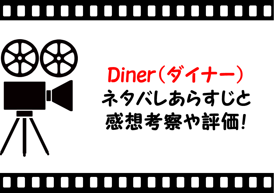 ダイナー 映画ネタバレ