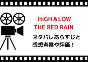 映画「HiGH&LOW THE RED RAIN」ネタバレあらすじと感想考察や評価も!ハイローのスピンオフ作品で曲が素晴らしい!