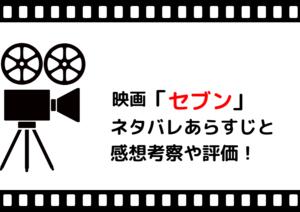 映画「セブン」のネタバレあらすじと感想考察や評価も!結末が衝撃的なサスペンスの名作!