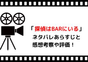 映画「探偵はBARにいる」ネタバレあらすじと感想考察や評価も!ハードボイルド探偵映画のシリーズの原点!