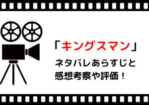 映画「キングスマン」ネタバレあらすじと感想考察や評価!メガネのスーツ姿が魅力のスパイアクション作品!