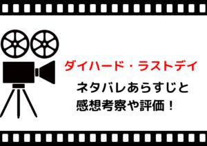 映画「ダイハードラストデイ」ネタバレあらすじと感想考察や評価も!名言やセリフが注目のシリーズ5作目!