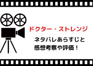 映画「ドクターストレンジ」ネタバレあらすじと感想考察や評価!マントがかわいいマーベルコミックの実写作品!
