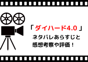 映画「ダイハード4.0」ネタバレあらすじと感想考察や評価!曲や戦闘機シーンが魅力のアクション作品の名作!