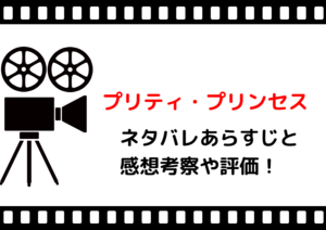 映画「プリティプリンセス」ネタバレあらすじと感想考察や評価!現代のシンデレラストーリーが魅力の名作!