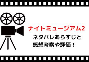 映画「ナイトミュージアム2」ネタバレあらすじと感想考察や評価!豪華なキャストやエンディング曲が魅力のコメディ作品!