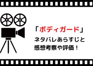 映画「ボディガード」のネタバレあらすじと感想考察や評価も!主題歌や歌詞が魅力なサスペンスの名作!