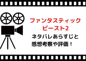 映画「ファンタスティックビースト2」のネタバレあらすじと感想考察や評価も!「ハリーポッター」シリーズのスピンオフ!