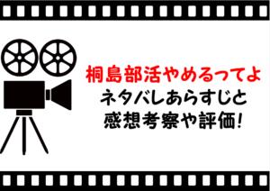 映画「桐島部活やめるってよ」ネタバレあらすじと感想考察や評価も!ラストの結末の意外性が必見の作品
