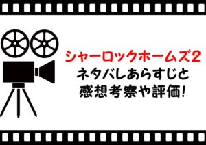 映画「シャーロックホームズ2 シャドウゲーム」ネタバレあらすじと感想考察や評価も!ラストの結末も注目のミステリー作品