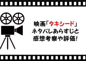 映画「タキシード」のネタバレあらすじと感想考察や評価も!ラストや結末まで面白いアクションコメディー作品