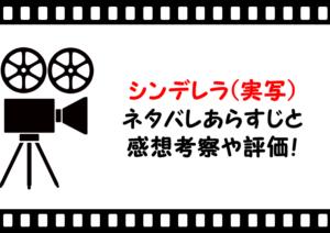 映画「シンデレラ(実写)」ネタバレあらすじと感想考察や評価!ラストシーンや結末も魅力のディズニー作品