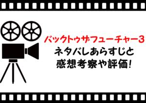 映画「バックトゥザフューチャー3」のネタバレあらすじと感想考察や評価も!ラスト結末も意味深な名作