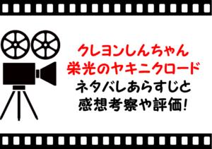 映画「クレヨンしんちゃん栄光のヤキニクロード」のネタバレあらすじと感想考察や評価も!
