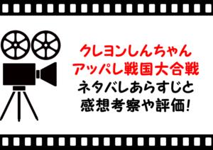 映画「クレヨンしんちゃんアッパレ戦国大合戦」のネタバレあらすじと感想考察や評価も!