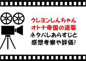 映画「クレヨンしんちゃんオトナ帝国の逆襲」のネタバレあらすじと感想考察や評価も!