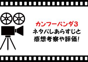 映画「カンフーパンダ3」ネタバレあらすじと感想考察や評価!名言やラスト結末も注目なアニメーション作品
